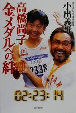 高橋尚子 金メダルへの絆(単行本)
