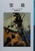 宝島(岩波少年文庫528)(児童書)
