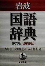 岩波国語辞典 第6版 横組版(単行本)