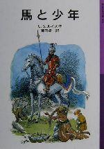 馬と少年 新版 ナルニア国ものがたり 5(岩波少年文庫038)(児童書)