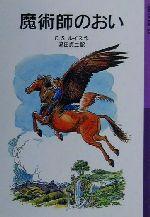 魔術師のおい 新版 ナルニア国ものがたり 6(岩波少年文庫039)(児童書)
