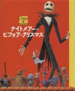 ナイトメアー・ビフォア・クリスマス(ディズニーアニメブック3)(児童書)