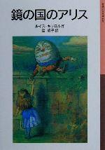 鏡の国のアリス(岩波少年文庫048)(児童書)