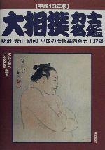 大相撲力士名鑑(平成13年版)(単行本)