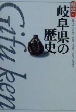 岐阜県の歴史(県史21)(単行本)