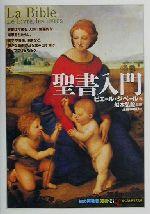聖書入門(知の再発見双書93)(単行本)