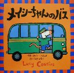 メイシーちゃんのバス(メイシーちゃんシリーズ)(児童書)