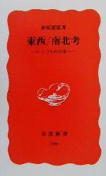 東西/南北考 いくつもの日本へ(岩波新書)(新書)
