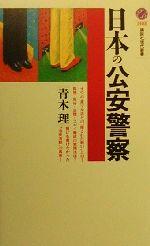 日本の公安警察(講談社現代新書)(新書)