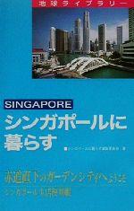 シンガポールに暮らす(地球ライブラリー)(単行本)