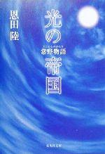 光の帝国 常野物語(集英社文庫)(文庫)
