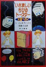 いさましいちびのトースター火星へ行く(ハヤカワ文庫SF)(文庫)