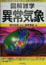 図解雑学 異常気象 絵と文章でわかりやすい!(単行本)