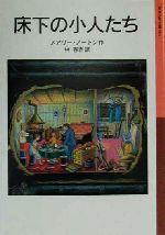 床下の小人たち 小人の冒険シリーズ 1(岩波少年文庫062)(児童書)