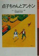 点子ちゃんとアントン(岩波少年文庫060)(児童書)
