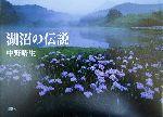 湖沼の伝説(単行本)