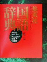 集英社国語辞典 第2版(単行本)