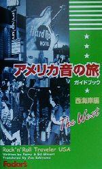 アメリカ音の旅ガイドブック 西海岸編(西海岸編)(単行本)