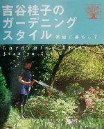 吉谷桂子のガーデニングスタイル 英国に暮らして(Gakken garden book)(単行本)