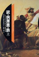 銃・病原菌・鉄 1万3000年にわたる人類史の謎(上巻)(単行本)