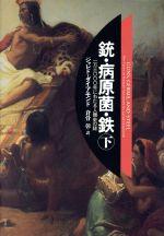 銃・病原菌・鉄 1万3000年にわたる人類史の謎(下巻)(単行本)