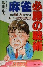 麻雀・必勝の戦術 実力No.1プロが教える負けない全方位打法(新書)