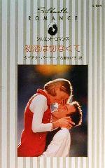 初恋は切なくて(シルエット・ロマンスL884)(新書)
