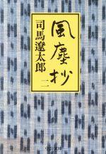 風塵抄(中公文庫)(2)(文庫)