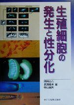 生殖細胞の発生と性分化(単行本)