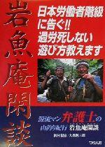 岩魚庵閑談 日本労働者階級に告ぐ!過労死しない遊び方教えます(単行本)
