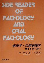 病理学・口腔病理学サイドリーダー(単行本)