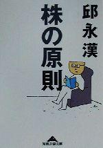 株の原則(知恵の森文庫)(文庫)