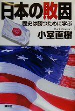 日本の敗因 歴史は勝つために学ぶ(単行本)