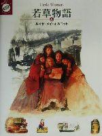 若草物語(名作再発見シリーズ)(上)(児童書)