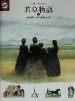 若草物語(名作再発見シリーズ)(下)(児童書)