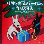 リサとガスパールのクリスマス(リサとガスパール)(児童書)