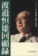 渡辺恒雄回顧録(単行本)