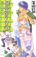 桐原家の人々-恋愛心理学入門(C★NOVELSファンタジア)(2)(新書)