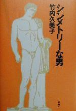 シンメトリーな男(単行本)