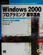 Windows2000プログラミング標準講座 Windows95/98/NT共通の基本的なプログラミング技法とWindows2000の新機能(Programmer's SELECTION)(CD-ROM1枚付)(単行本)