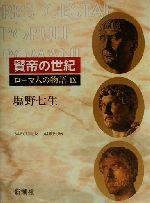 ローマ人の物語 賢帝の世紀(9)(単行本)