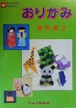 おりがみ傑作選(NOA books)(2)(単行本)