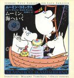 ムーミン、海へいく(ムーミン・コミックスN:3)(児童書)