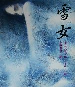 雪女日本の童話名作選シリーズ