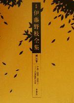 定本 伊藤野枝全集 『文明批評』以後-評論・随筆・書簡2(第3巻)(単行本)