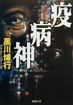 疫病神(新潮文庫)(文庫)