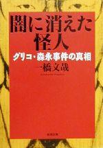 闇に消えた怪人 グリコ・森永事件の真相(新潮文庫)(文庫)