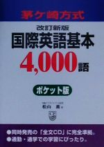茅ヶ崎方式 国際英語基本4,000語ポケット版 茅ケ崎方式 ポケット版(文庫)