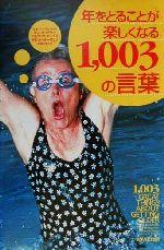 年をとることが楽しくなる1,003の言葉(単行本)