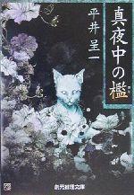 真夜中の檻(創元推理文庫)(文庫)